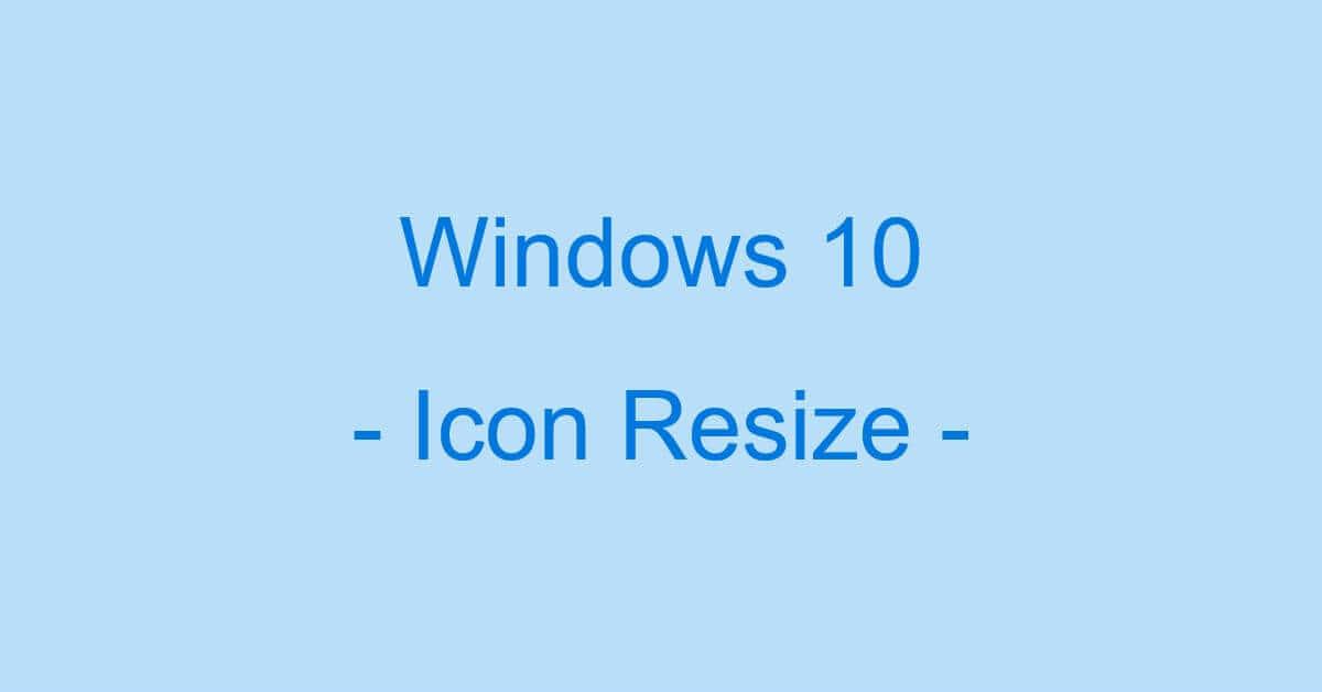 Windows 10でアイコンのサイズを変更する方法