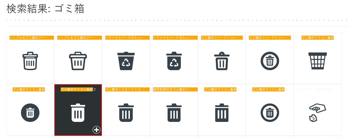 ゴミ箱のアイコン素材2
