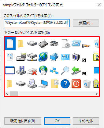 shell32のアイコン一覧