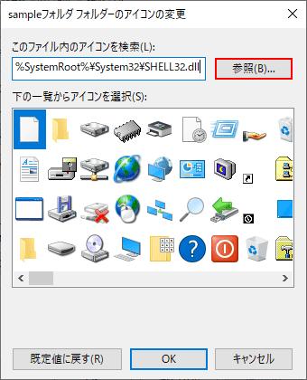 アイコンdllファイルの参照変更