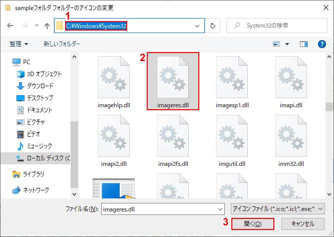 imageresdllの選択
