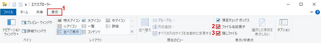 拡張子と隠しファイル表示