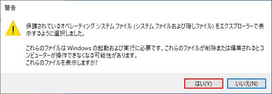 オペレーティングシステムファイル警告