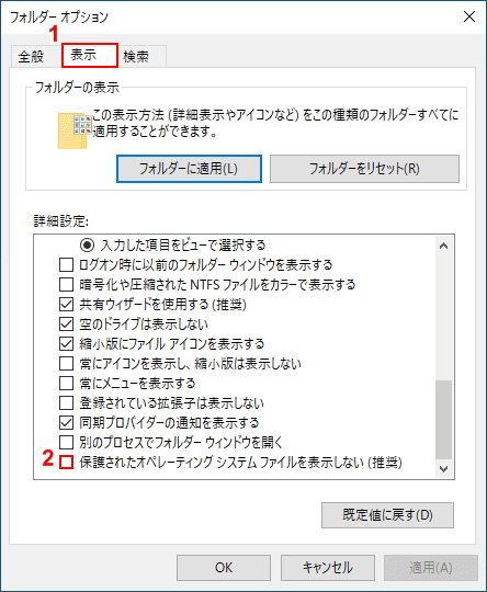 オペレーティングシステムファイル表示しない