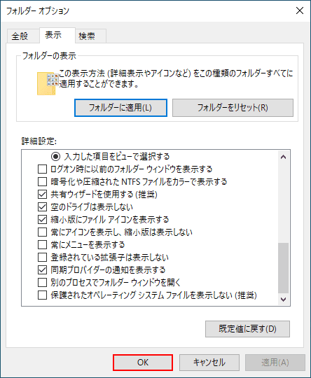 オペレーティングシステムファイル表示OK