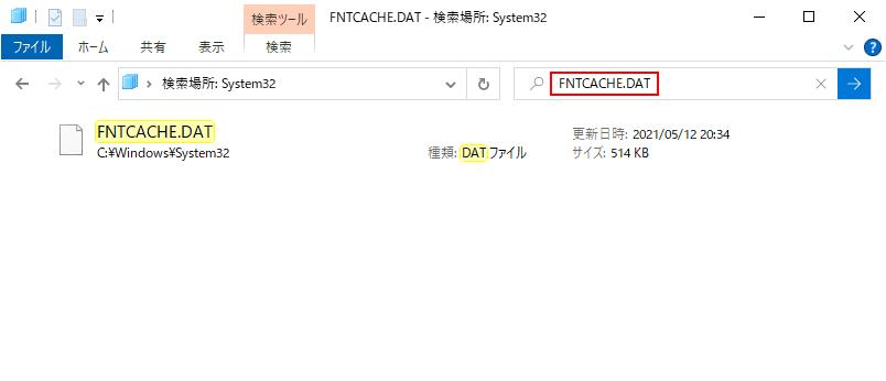 FNTCACHE.DATの表示