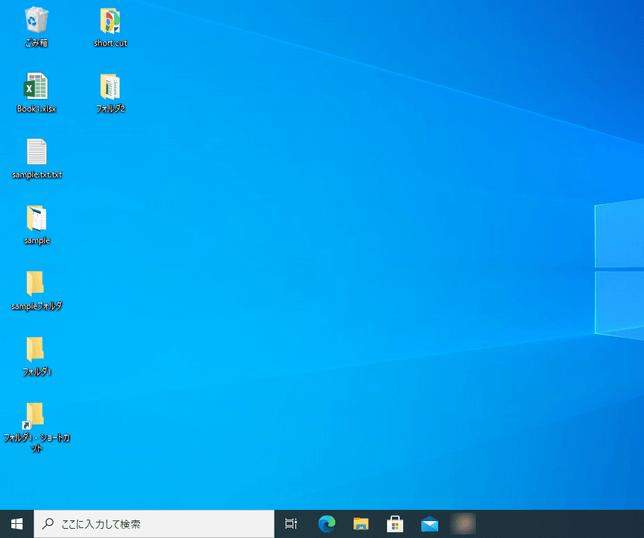 デスクトップアイコンの自動整列