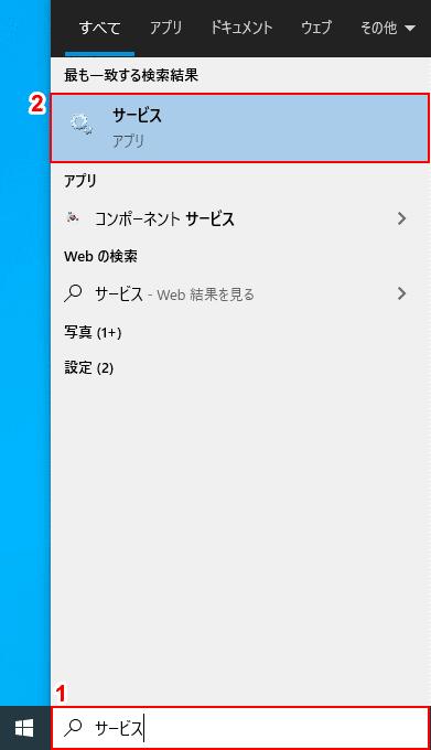 サービスアプリの選択