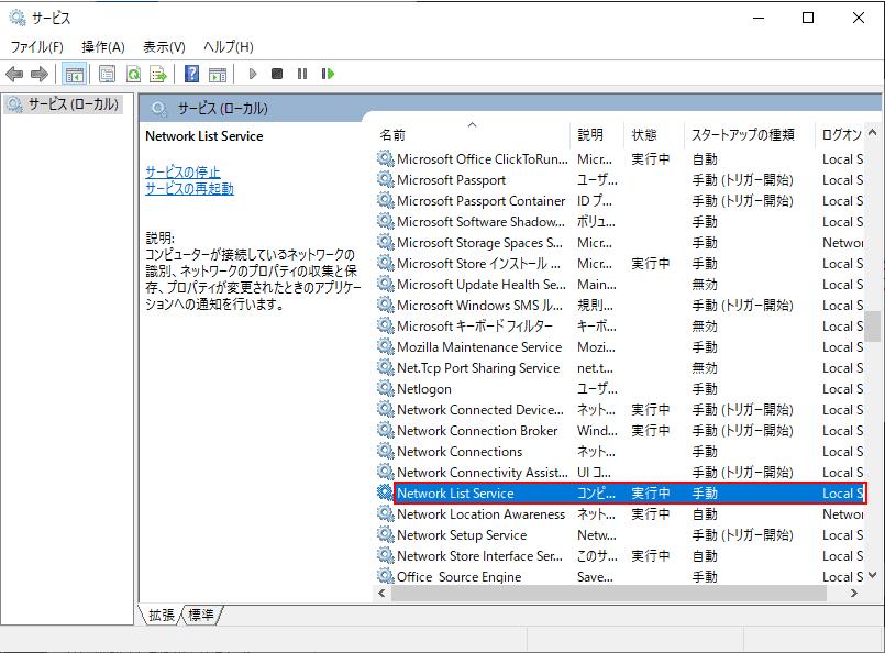 Network List Serviceの選択