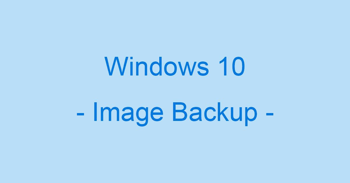 Windows 10のシステムイメージを作成しバックアップする方法