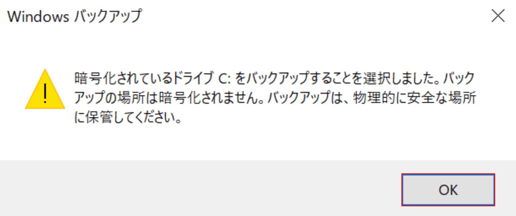 Windowsバックアップのダイアログボック