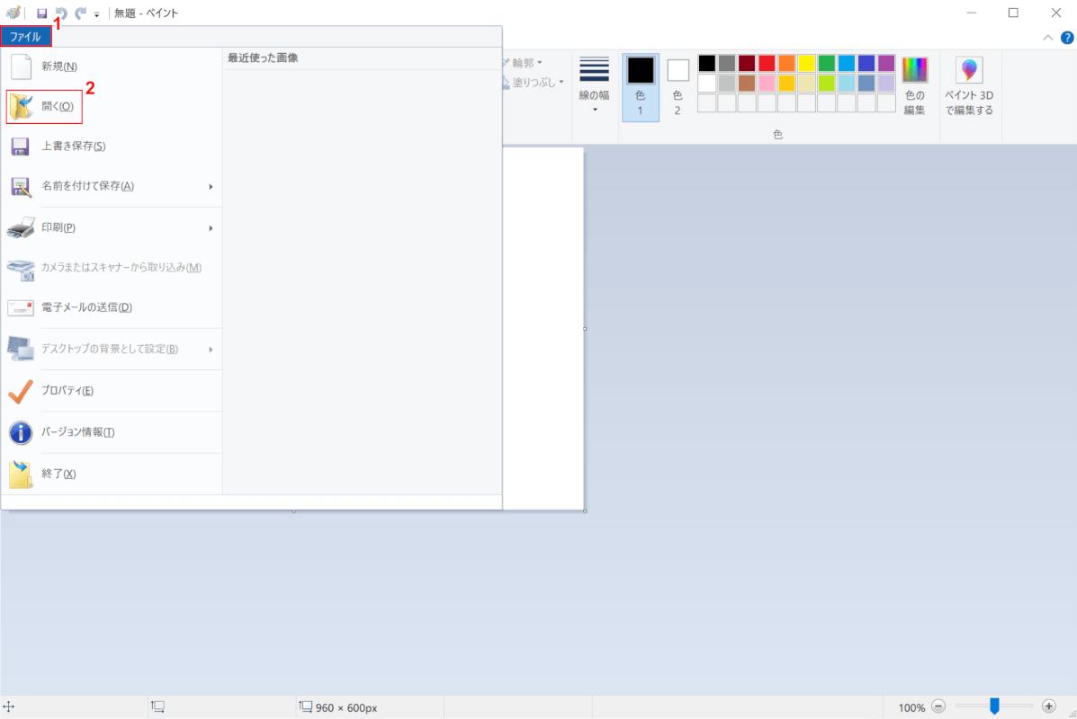 縮小する画像ファイルを開く