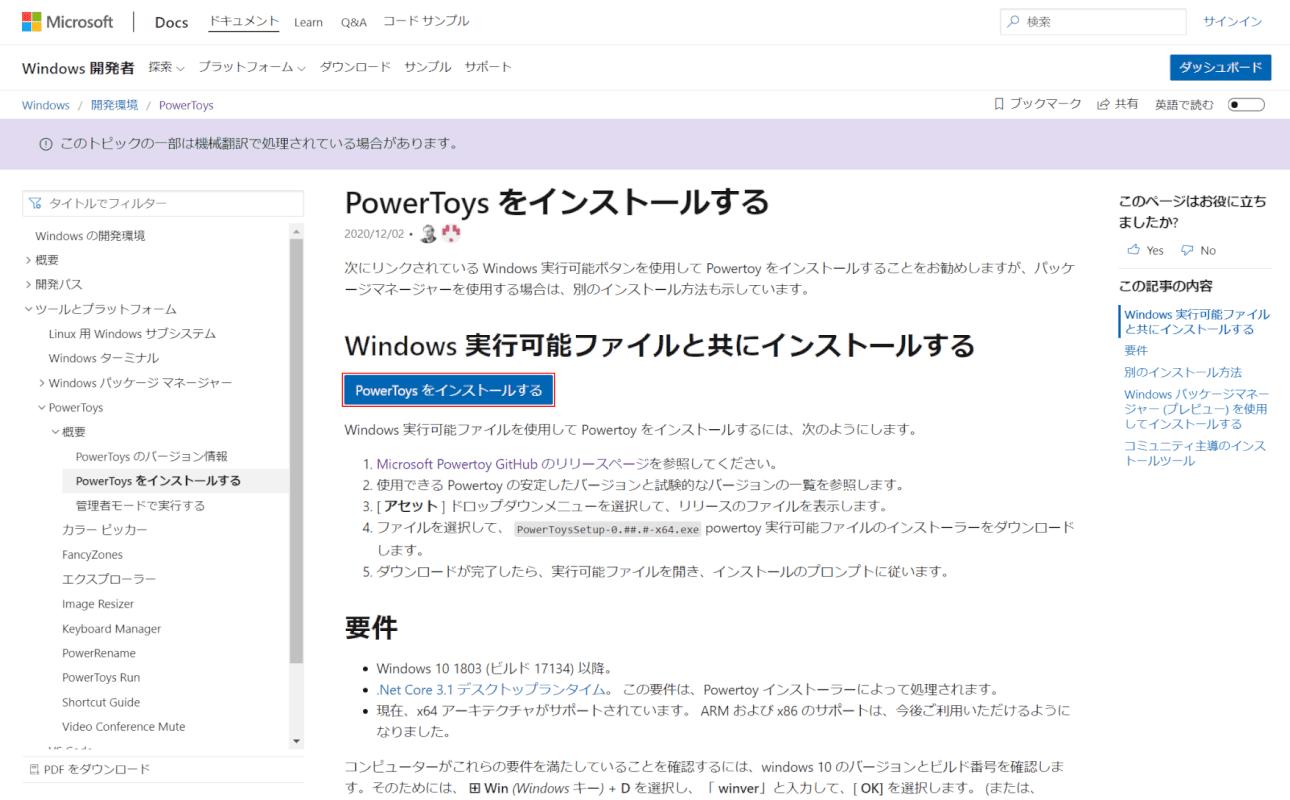 PowerToysをインストールする