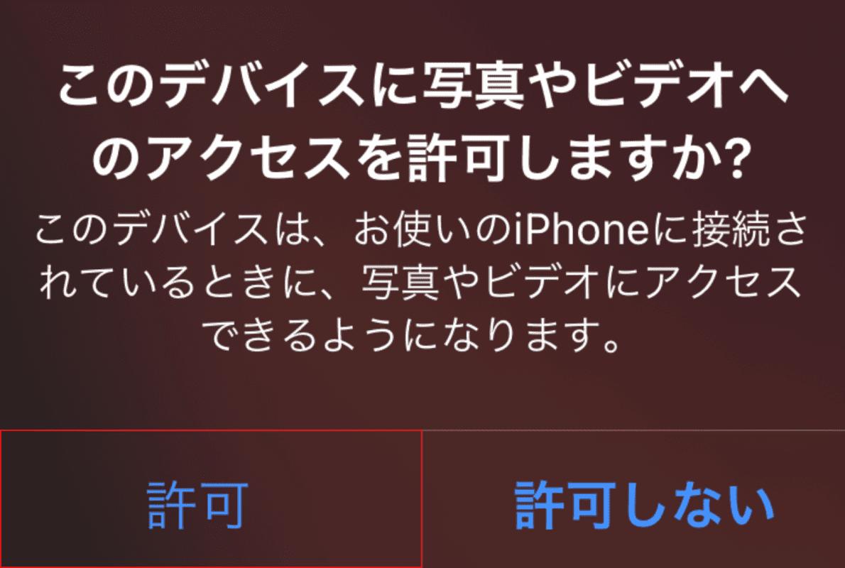 iPhone USB接続してエクスプローラーで取り込む