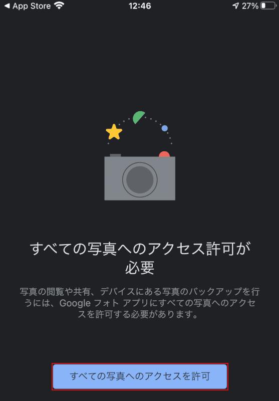 すべての写真へのアクセスを許可