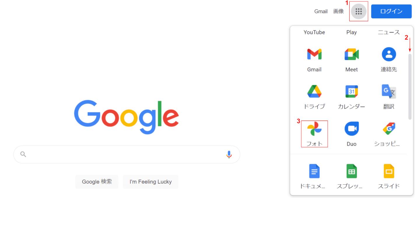 Googleフォトを開く