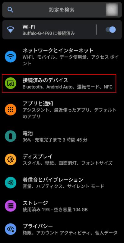 エクスプローラーで取り込む(USB接続)Android
