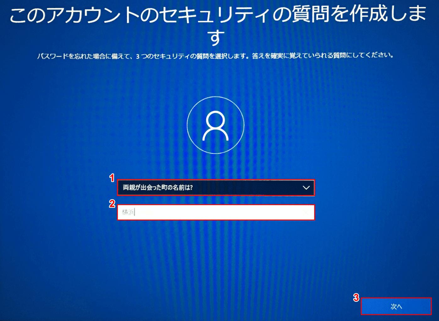 Windows10初期設定、アカウントセキュリティの質問3
