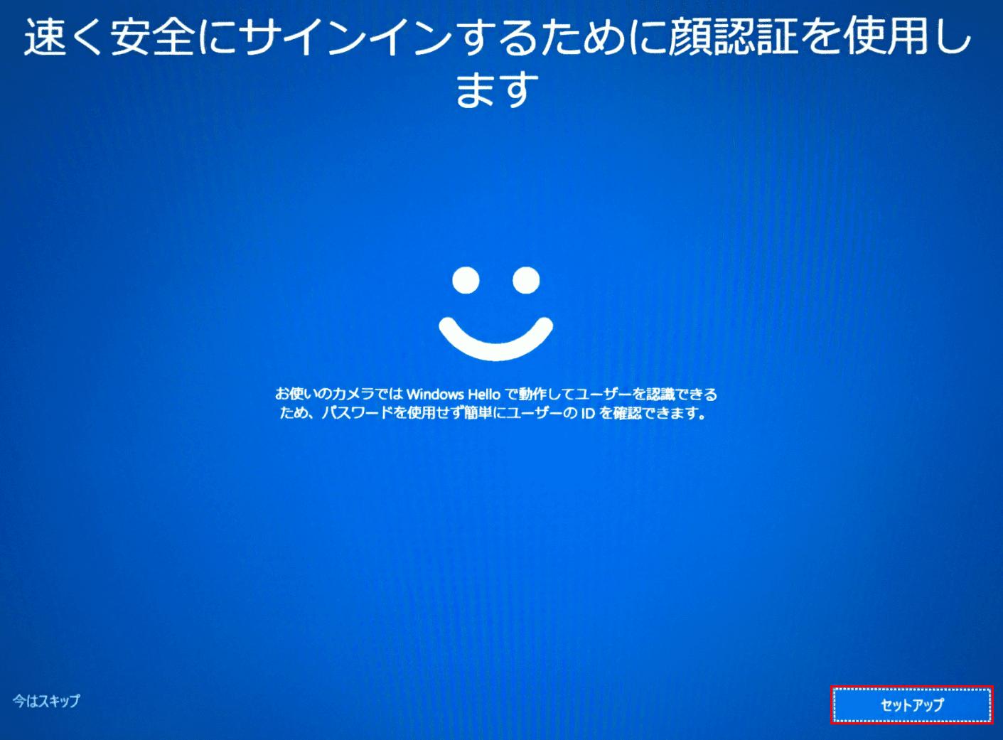 Windows10初期設定、顔認証設定