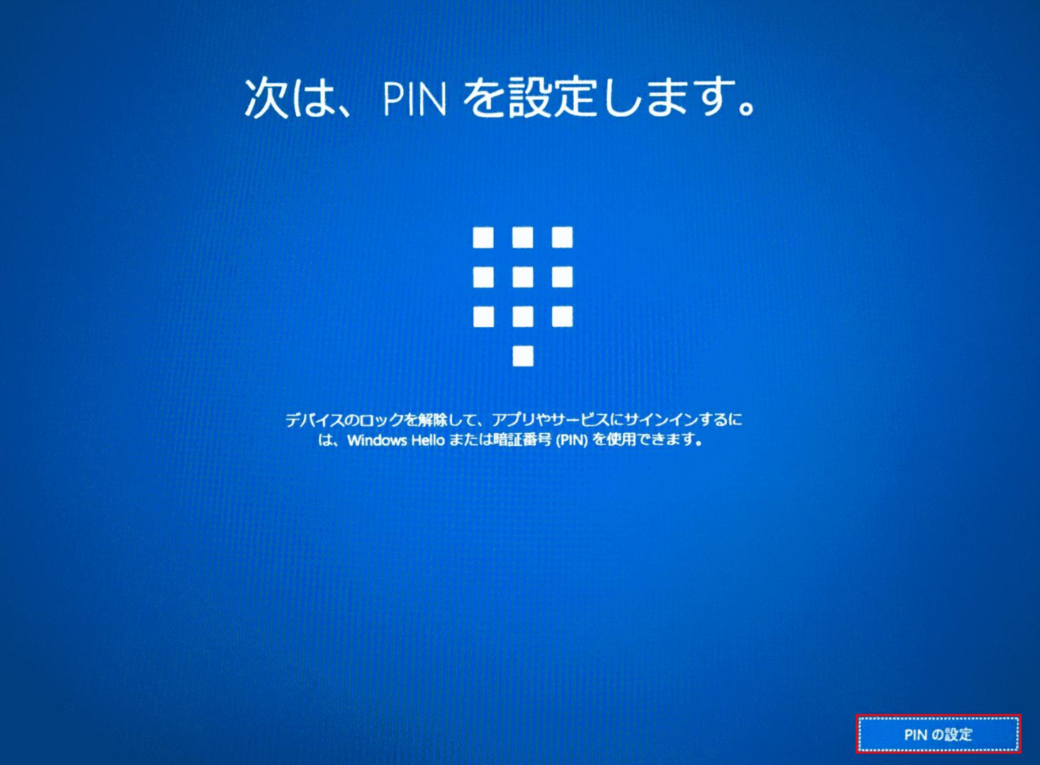 Windows10初期設定、PINの設定