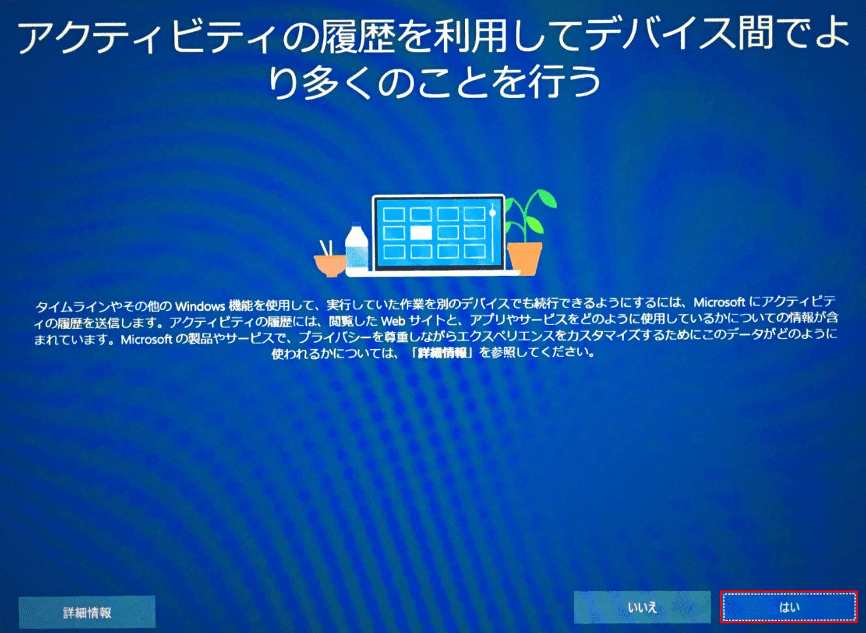 Windows10初期設定、アクティビティ履歴の送信設定
