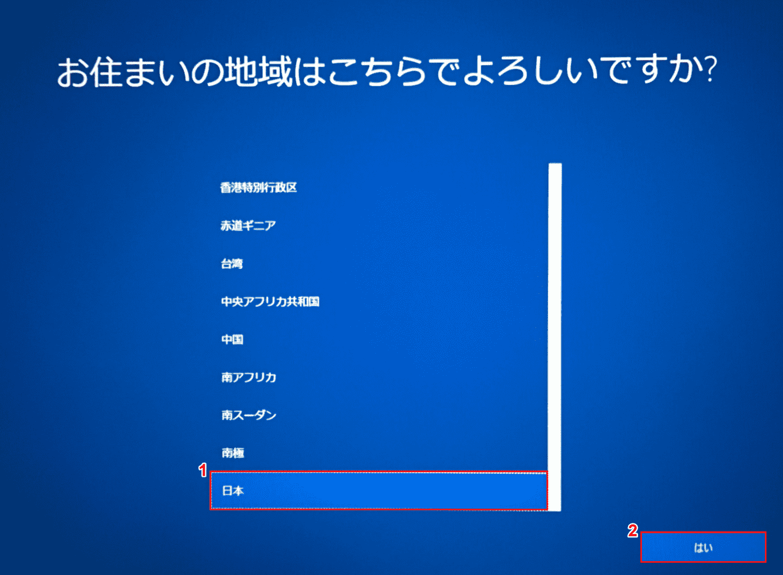 Windows10初期設定、住まいの地域の選択
