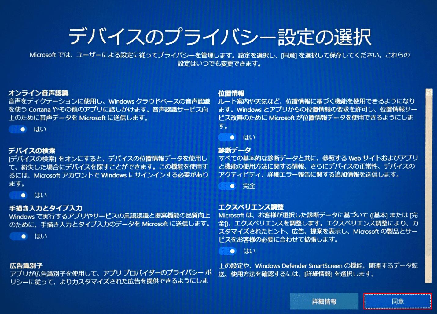 Windows10初期設定、プライバシー設定