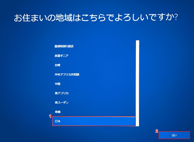 Windows10Microsoftアカウントでの初期設定、地域の選択