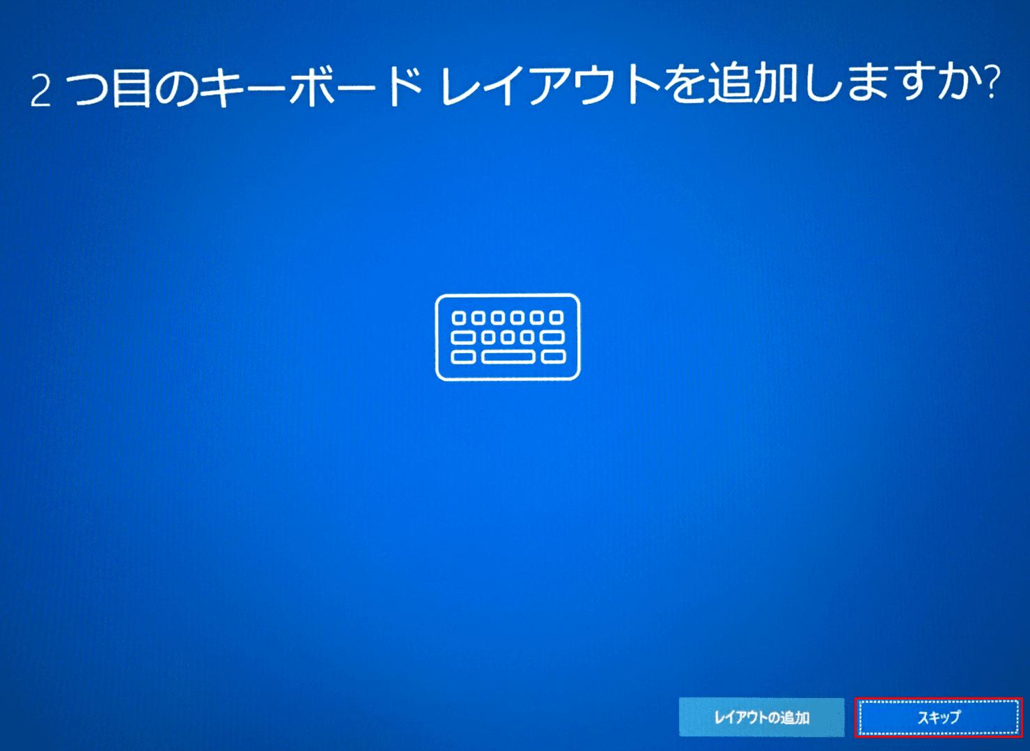 Windows10Microsoftアカウントでの初期設定、キーボードレイアウトの追加