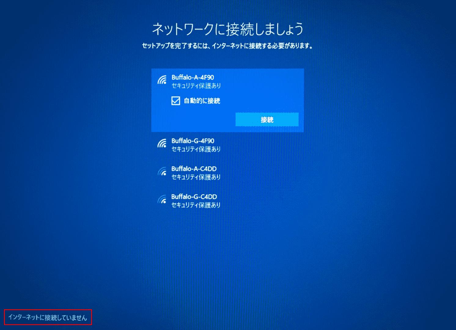 Windows10初期設定、ネットワーク接続設定