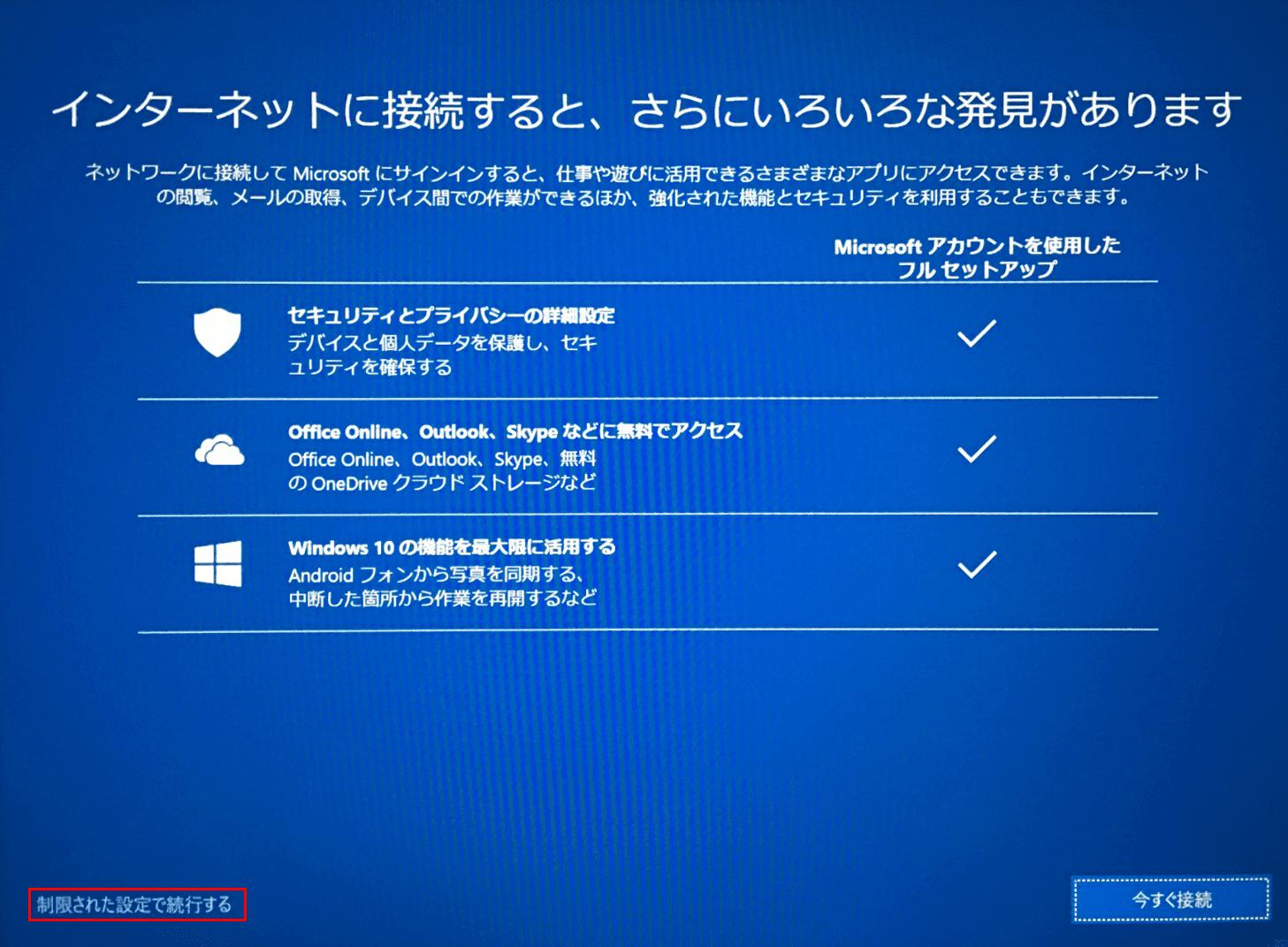 Windows10初期設定、ネットワーク接続推奨ダイアログ