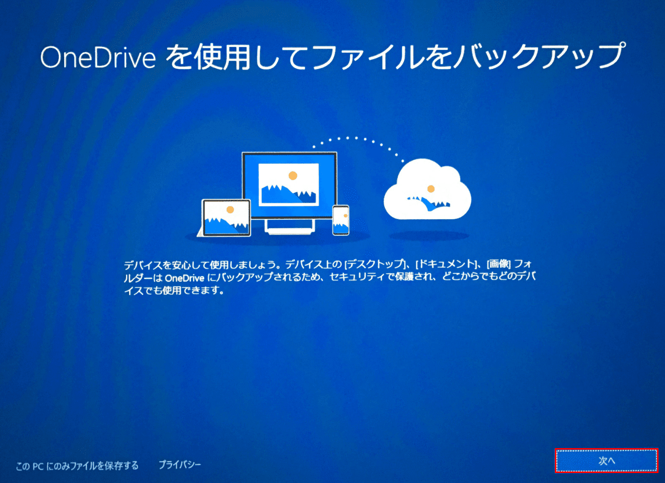 OneDriveの使用設定