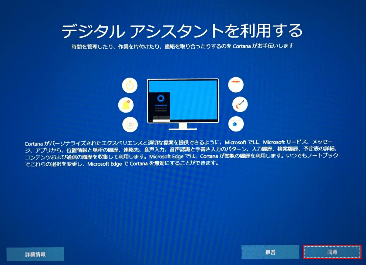 Windows10初期設定、Cortana使用の同意