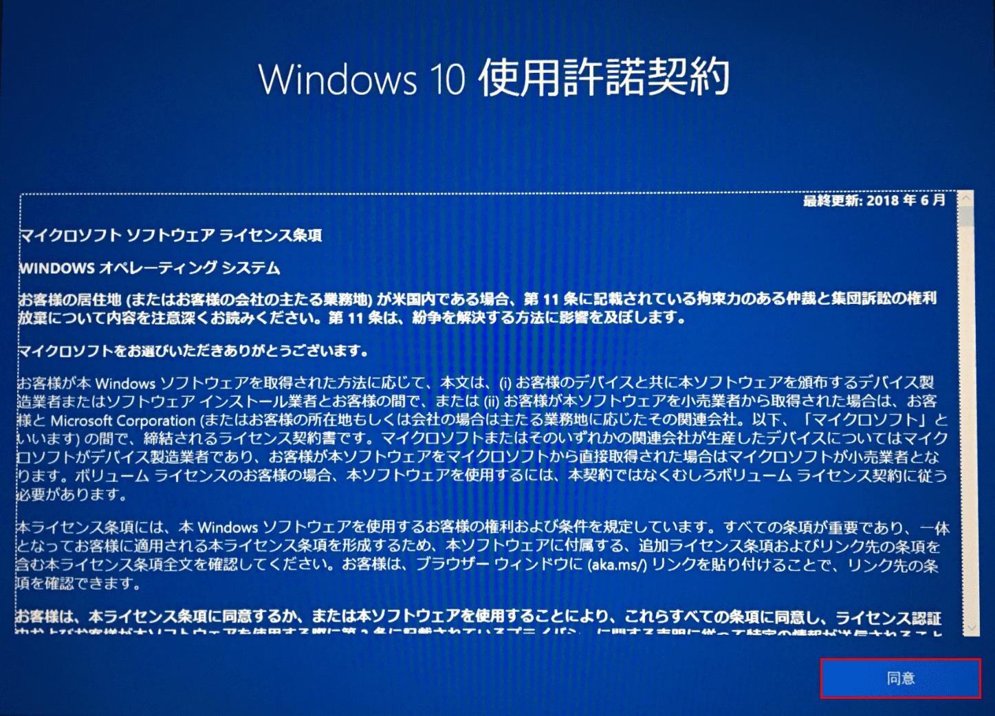 Windows10初期設定、使用許諾契約
