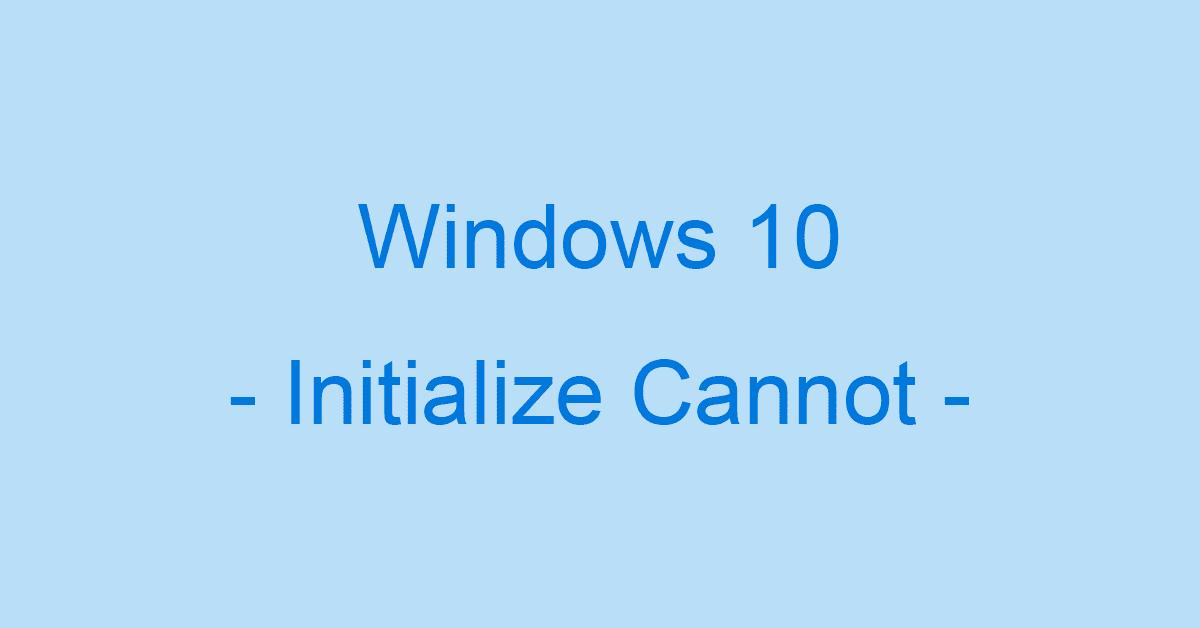 Windows 10を初期化できない場合の対処法