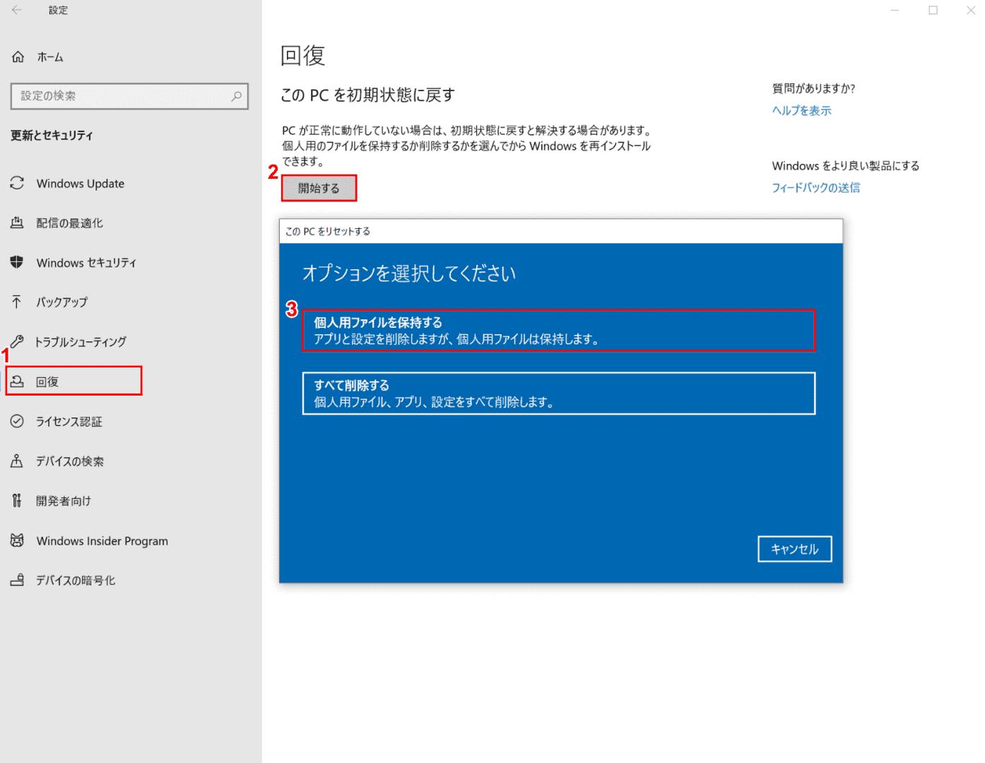PCを初期状態へ戻すオプション選択