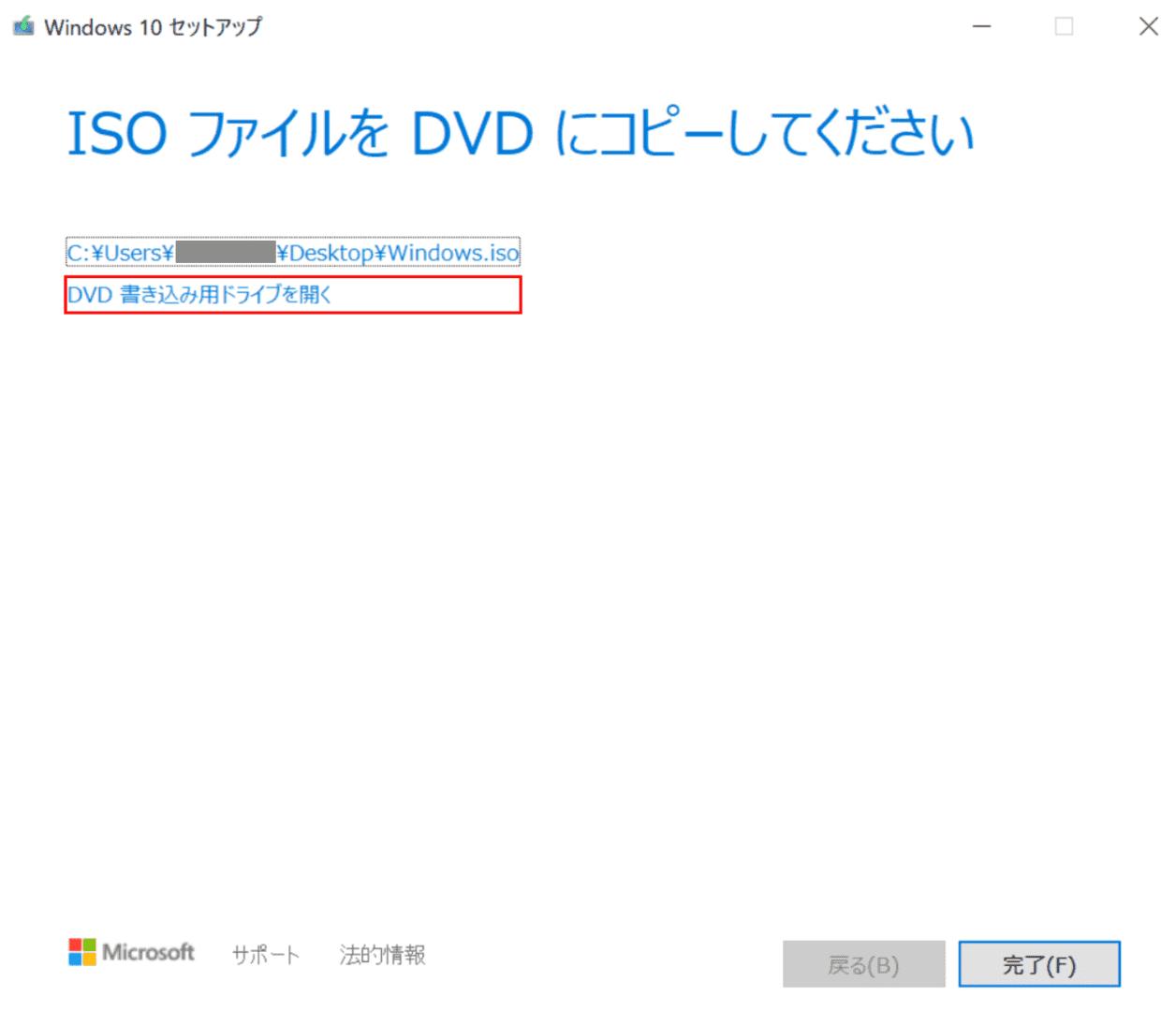 ISOファイルをDVDにコピー