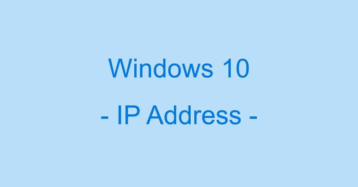 Windows 10でIPアドレスを確認/変更/固定する方法