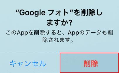 Google フォトを削除