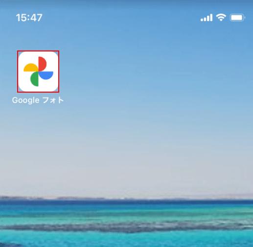 ホーム画面からGoogle フォト