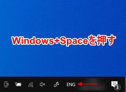 Windows+Spaceを押す