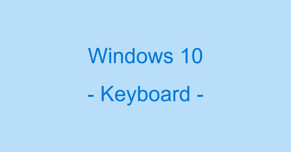 Windows 10のキーボードの設定に関する情報