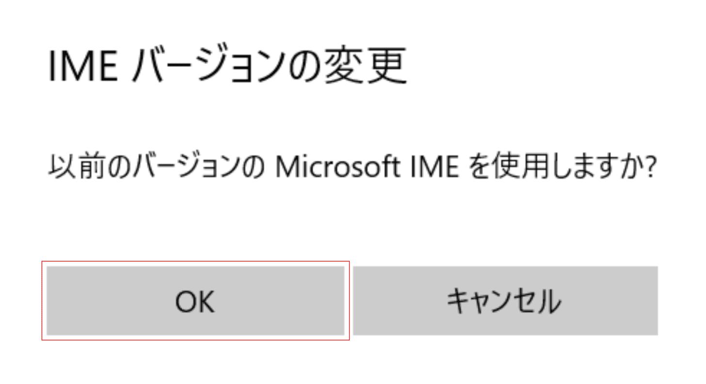 IME バージョンの変更ダイアログボックス