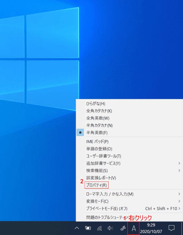 IMEアイコンを右クリック