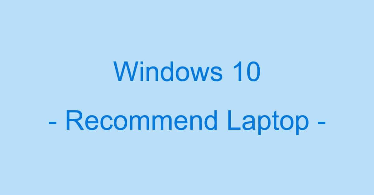 Windows 10のおすすめノートパソコン