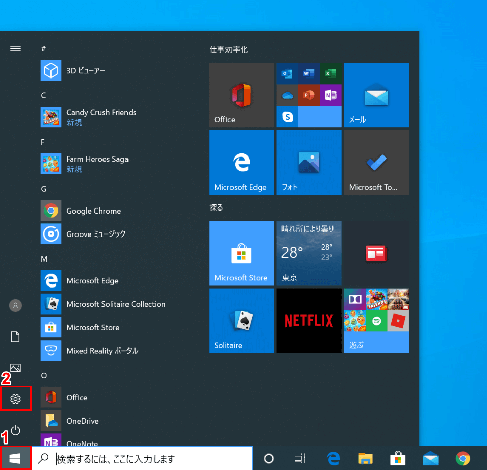 Windows 10のライセンス認証を解除する方法、スタート、設定