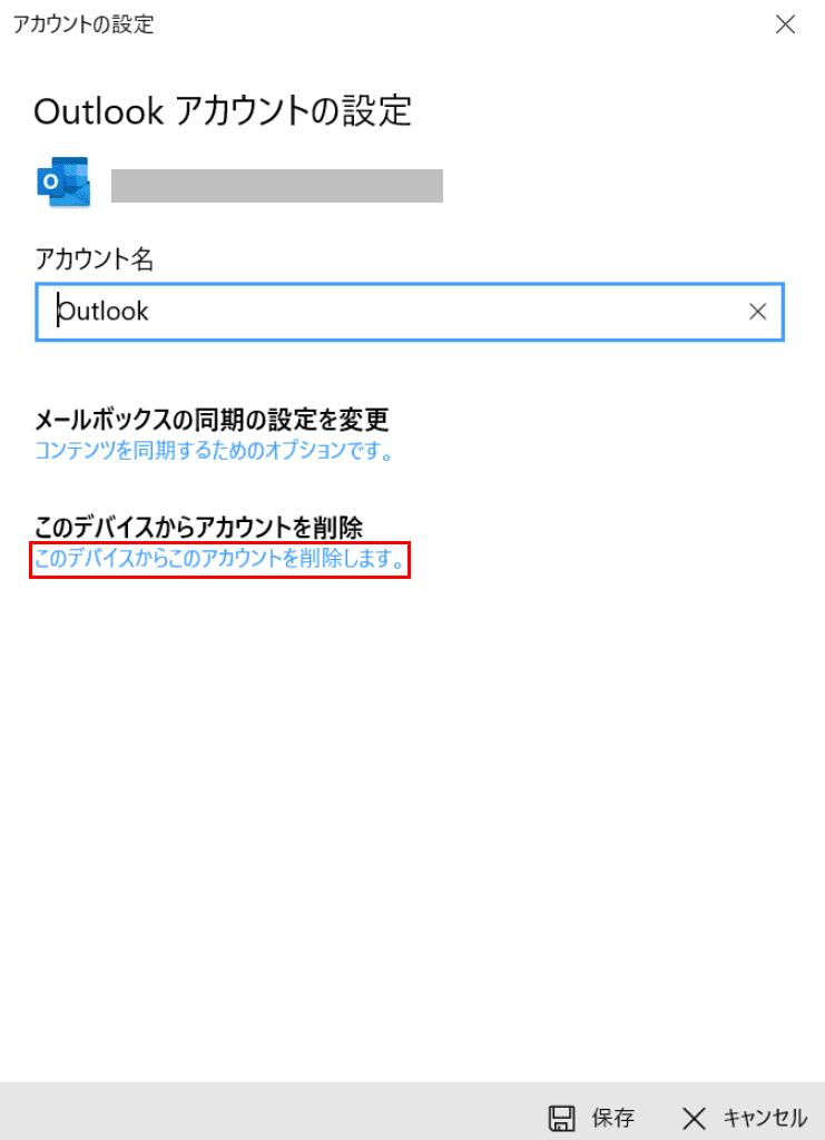 このデバイスからこのアカウントを削除します。