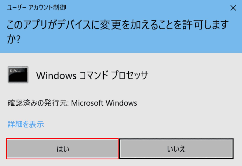 ユーザーアカウント制御
