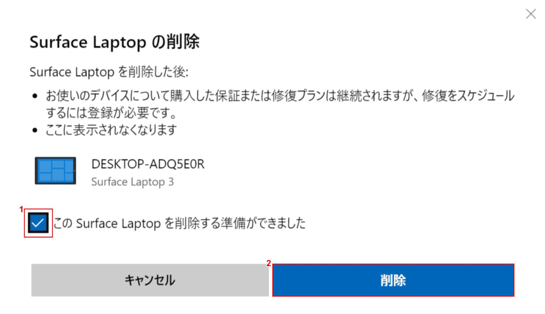 デバイスの削除確認