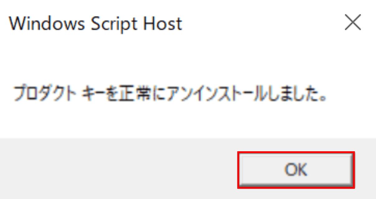 Windows Script Hostダイアログボックス